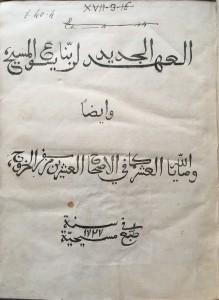 Negri's Arabic translation of the New testament, published in London by the SPCK in 1727. I.40.4