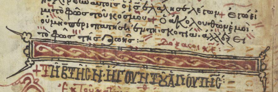 Text heading from Codex Zacynthius